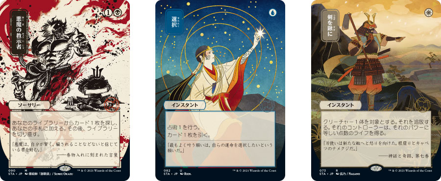 Japanese Mystical Archive variants